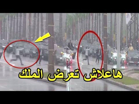 عاجل..هذا هو الشاب لتعرض موكب الملك محمد السادس والبابا ..هاعلاش دار هادشي