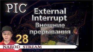 Программирование МК PIC. Урок 28. External Interrupt (внешние прерывания)