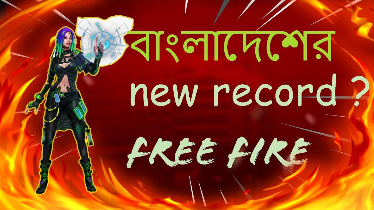১২ সেকেন্ড এ স্কোয়াড শেষ  - advance congo @Savage420  || Free Fire