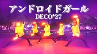 今回は大人気のDECO*27さんの曲、アンドロイドガールです! DECO*27さん...