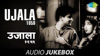 Ujala [1959] - Raaj Kumar - Shammi Kapoor - Mala Sinha - Old Hindi Songs - Shankar Jaikishan