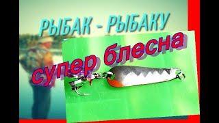 Как превратить простую блесну  В СУПЕР БЛЕСНУ  Михаил Городенцев