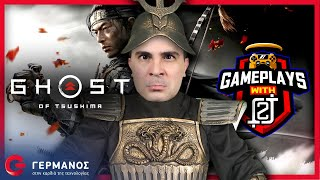 O 2J παίζει Ghost of Tsushima (+ Διαγωνισμός) | Gameplays with 2J GERMANOS