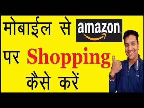 How To Shopping Amazon In Hindi | How To Shop Online In Hindi | With Shopping Online Tips In Hindi🙂