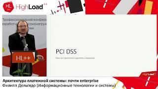 архитектура платежной системы: почти enterprise / Филипп Дельгядо