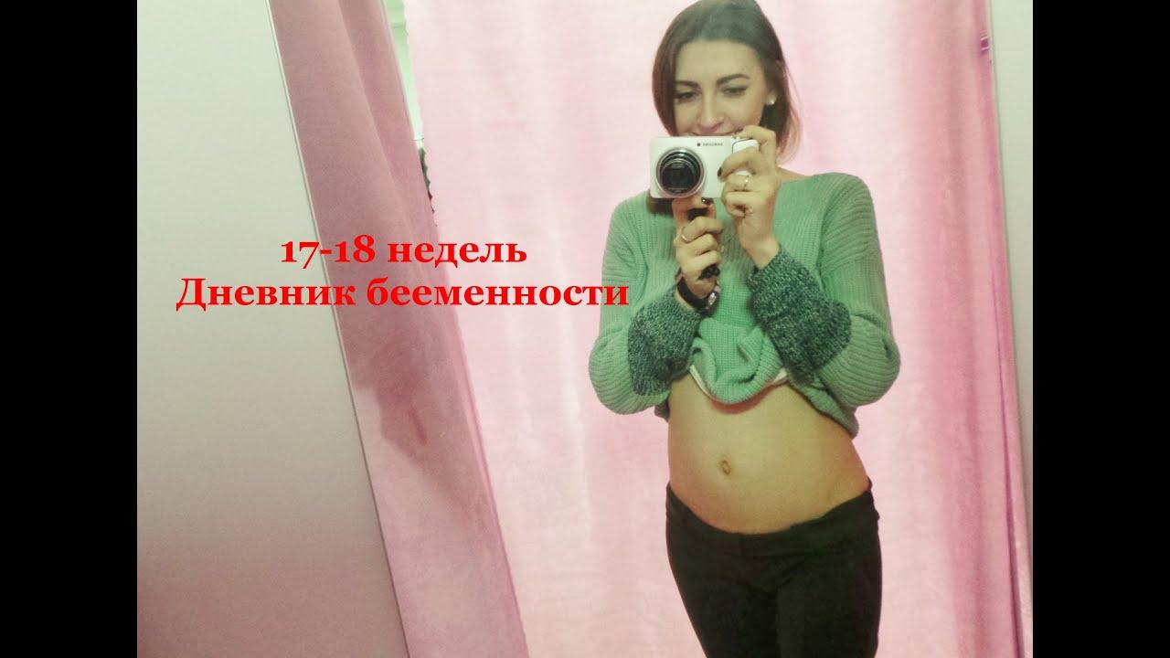 Беременность 17-18