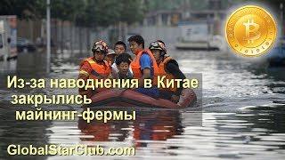 Новости биткоин - Из-за наводнения в Китае закрылись майнинг-фермы