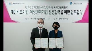 한국여성벤처협회‧메인비…