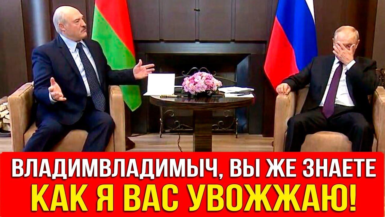 АЖ САПОГИ ВЫЛИЗАЛ! Зачем Лукашенко перед так ЛЕБЕЗИЛ ПЕРЕД ПУТИНЫМ