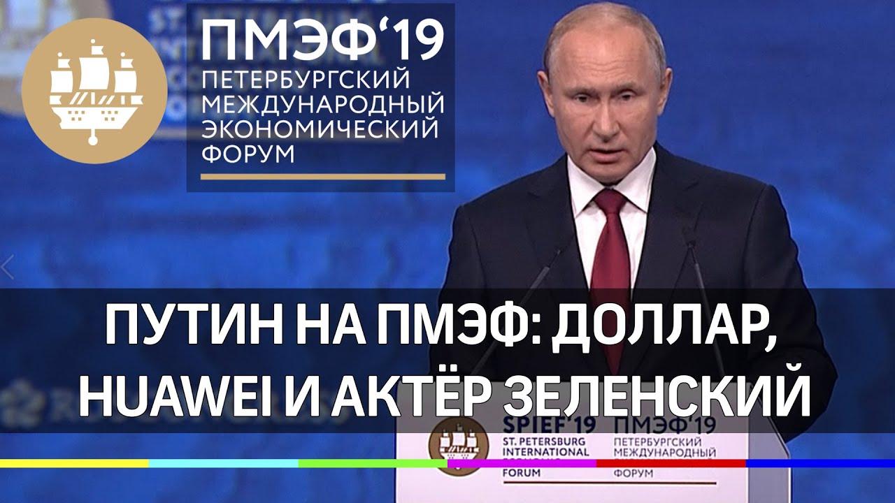 «Это мерзко и безобразно»: Путин высказался о героизации нацистов