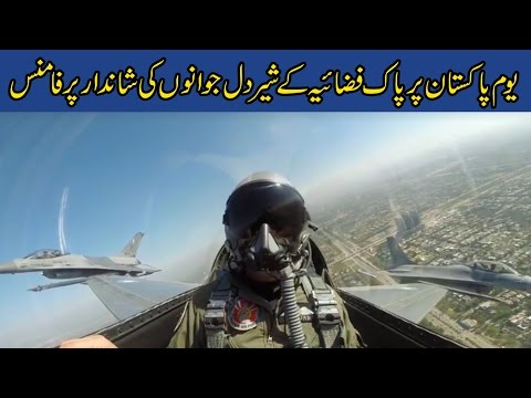 Stunning performance of Pakistan Air Force squad Sher Dil | Pakistan Day | 24 News HD