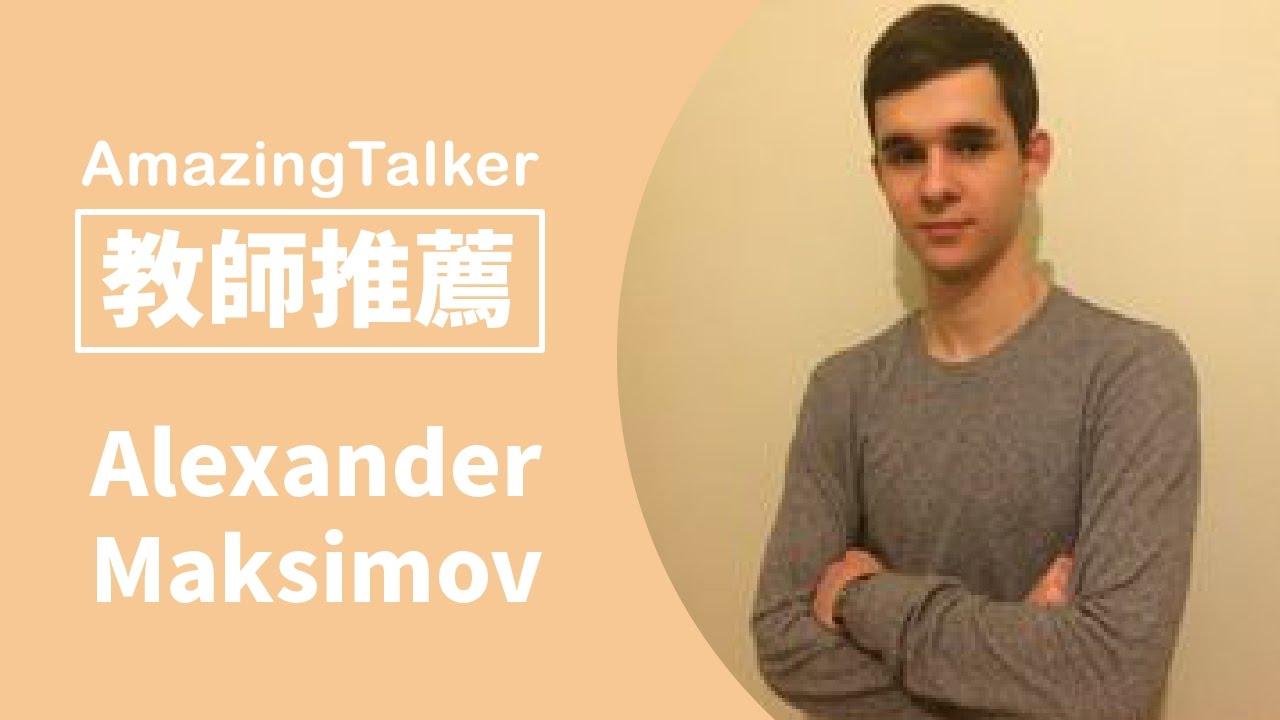 AmazingTalker 俄文⎢Alexander 耐心熱情的俄文線上老師 - YouTube