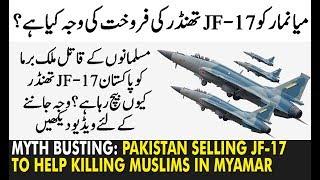 Why pakistan selling jf 17 thunder to myanmar burma