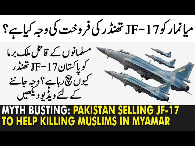 Why Pakistan Selling JF 17 Thunder to Myanmar Burma - YoutubeDownload pro