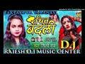 Chit Badli #Khiya Ke BangliniyaShilpi Raj Rajesh D.j #Center Taktakpur Varanasi
