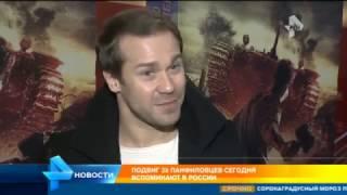 Подвиг 28 панфиловцев сегодня вспоминают в России