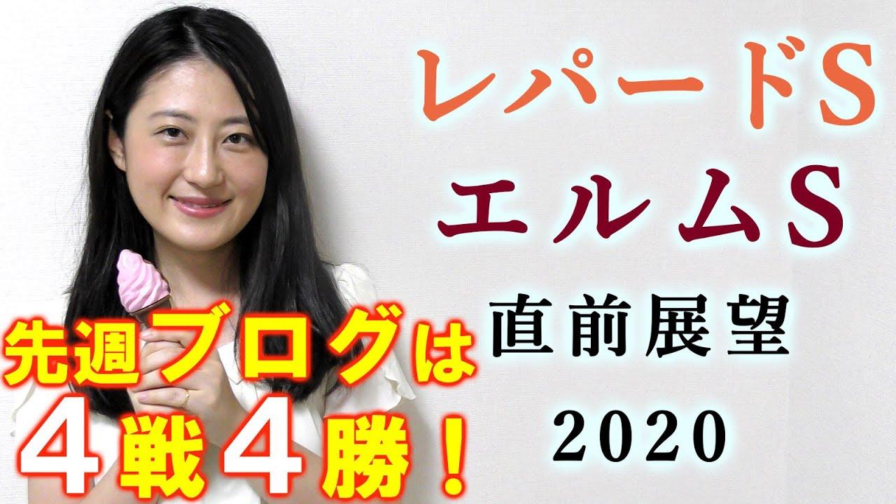 【競馬】エルムS レパードS 2020 直前展望(先週ブログは4連勝!) ヨーコヨソー