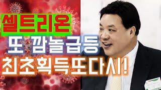 [주식]셀트리온 또 깜놀급등 나오나 최초획득 허쥬마 사…