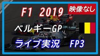 F1 2019 第13戦ベルギーGP FP3 ライブ実況