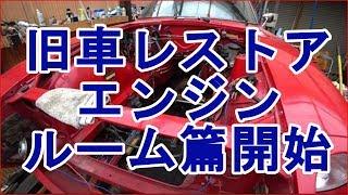 旧車 レストア ぴかぴかエンジンルームを目指せ!!?
