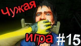 �������� ���� Прохождение Far Cry 3 (Сложность: Чемпион) #15 Чужая игра ������