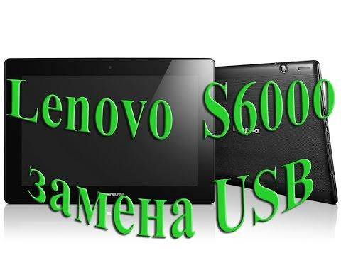 Как разобрать lenovo s6000