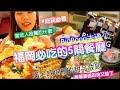 食尚玩嘎23- 玩日本福岡只要5000元?到處都是熊本熊 Japan Fukuoka