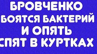 БРОВЧЕНКО//БОЯТСЯ БАКТЕРИЙ И ОПЯТЬ СПЯТ В КУРТКАХ//ОБЗОР ВЛОГОВ//