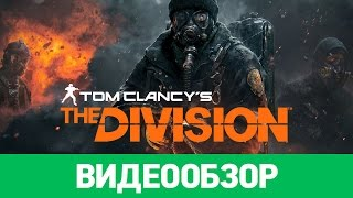 Обзор игры Tom Clancy s The Division
