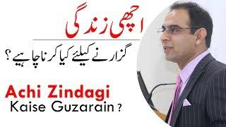 Achi Zindagi Kaise Guzarain?   Qasim Ali Shah