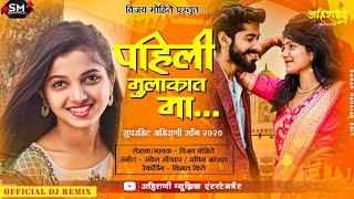 Pahili Mulakat Ma | Vijay Mohite | Official Dj Remix Love Song 2k20