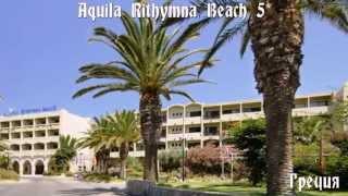 Aquila Rithymna Beach 5* Греция(Отель Aquila Rithymna Beach 5* Греция Отель расположен на самом берегу моря, представляет собой комплекс, состоящий..., 2014-09-18T22:00:17.000Z)