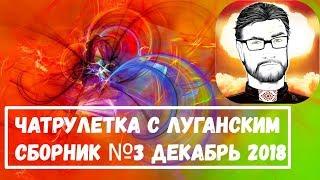 Чатрулетка с Луганским сборник №3 декабрь 2018