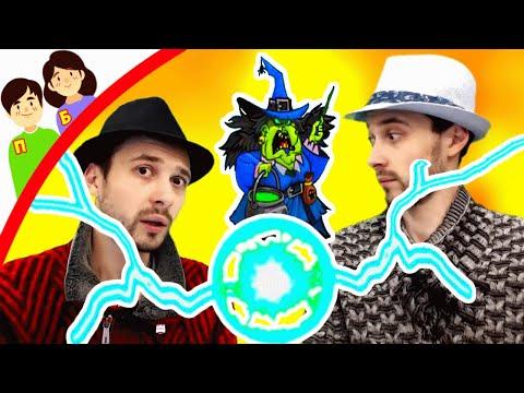 ПРоХоДиМеЦ и Волшебная Сфера создали Странное ПРОИШЕСТВИЕ! #398 - Игра для Детей