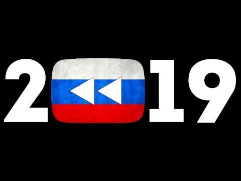 ВСПОМИНАЕМ 2019 | LeoLion