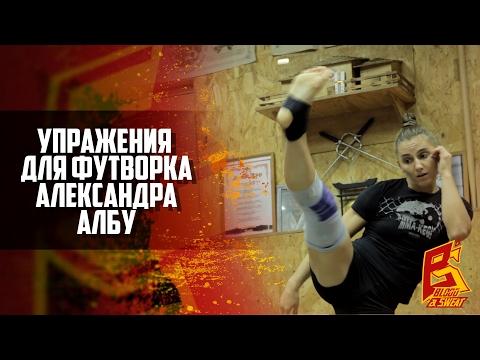 Работа ног в ММА. Тренировка Александры Албу. Alexandra Albu footwork training.