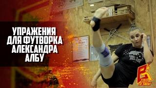 Футворк - работа ног в ММА. Тренировка Александры Албу. Alexandra Albu footwork training.(Несколько упражнений для тренировки передвижений в стойке - футворка от бойца UFC Александры Албу и ее трене..., 2017-02-02T15:55:02.000Z)