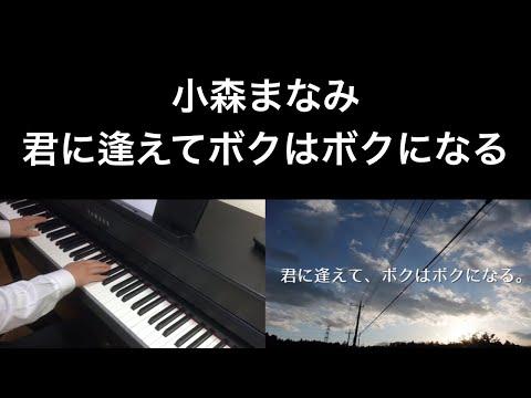 小森まなみさんの「君に逢えてボクはボクになる」をピアノで弾いてみた&歌ってみました。