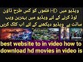 best website to in video how to download hd movies in video is. How can I download HD movies? Soni