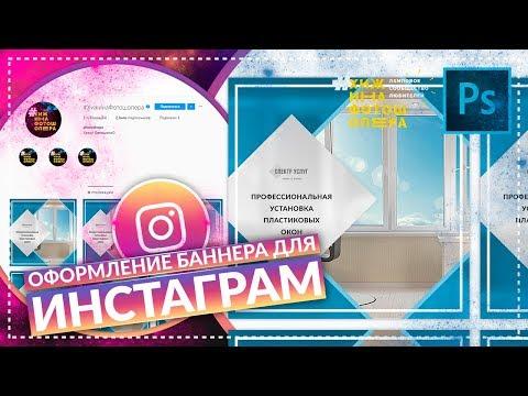 Дизайн баннера для Инстаграм(Instagram) | Уроки Фотошопа #30