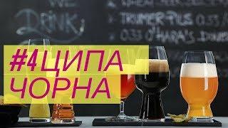 #4 Beercast - Ципа Чорна