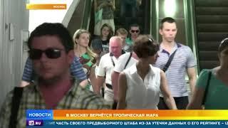 Понедельник станет последним прохладным днем в Москве