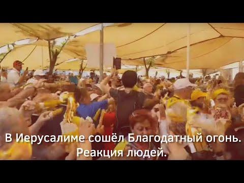 В Иерусалиме сошёл Благодатный огонь. Реакция людей | Страна.ua