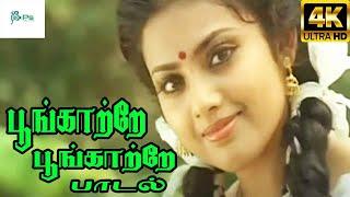Poonkatre Poonkatre ||பூங்காற்றே பூங்காற்றே ||K. J. Yesudas  Love Sad H D Song