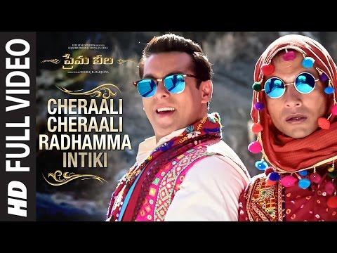Cheraali Cheraali Full Video Song    Prema Leela    Salman Khan, Sonam Kapoor    Himesh Reshammiya