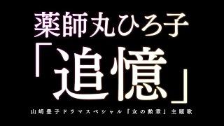 追憶/薬師丸ひろ子(ドラマ『女の勲章』主題歌) 女優の松嶋菜々子が主...