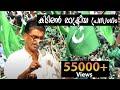 Indian Union Muslim League-09