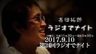 2017年9月10日 第24回吉田拓郎ラジオでナイト 番組H.P http://www.1242....