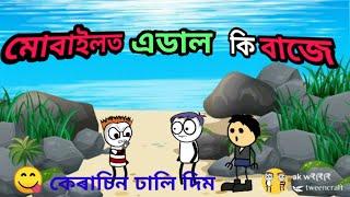 Download lagu মোবাইলত এডাল কি বাজে😂//Assamese comedy cartoon//cartoon video//😂apunar smile😂
