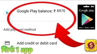 [No Paytm needed] How to earn google play gift cards ! Free google play gift cards ! HINDI